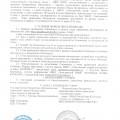 Договор об организации точки проведения Московской олимпиады школьников по физике на базе МБОУ